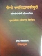 Poushapi Navyasiddhantkaumudi: Paniniyam Poushapi …
