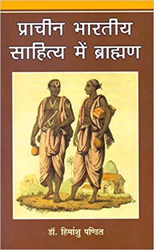 Prachin Bharatiya Sahitya Me Brahman (Hindi)