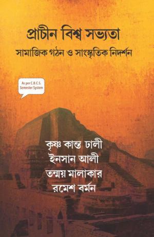 Prachin Biswasabhyata: Samjik Gathon o Sanskrit Ni…