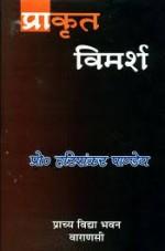 Prakrit Vimarsh (Hindi)