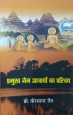 Pramukh Jain Acharyo ka Parichay (Hindi)