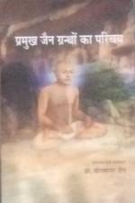 Pramukh Jain Granthon ka Parichay (Hindi)