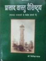 Prasad Vastu Vesisthya: Marwar Raj Gharane ke Vish…