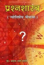 Prashanshastra (Jyotishya Mimamsa) (Hindi)