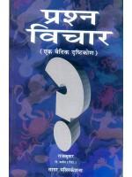 Prashna Vichar (Ek Vedic Drashatikon) (Hindi)