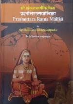 Prasnottara Ratna Malika in 24 Indian Languages