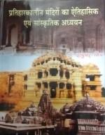 Pratihar Kaleen Mandiro ka Etihasik evam Sanskriti…
