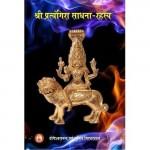 Pratyangira Sadhana Rahasya प्रत्यंगिरा साधना रहस्…