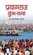 Prayagraj Kumbh-Katha (Hindi)