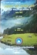 Prayavaran evam Bharatiya Nari (Sanskrit Vangmaya …