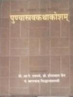 Punyasrava-Kathakosa Critically edited with Introd…