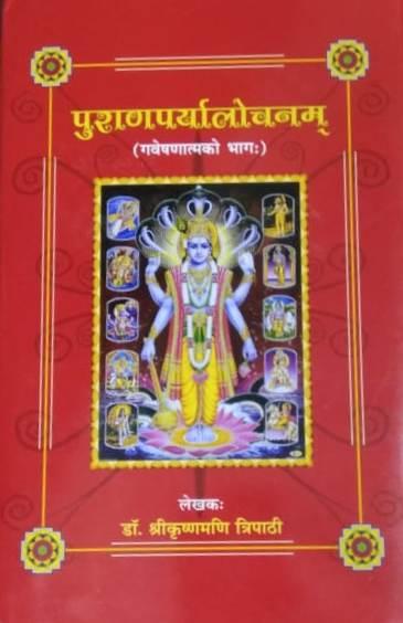 Purana-Paryalocanam (Gaveshanatmako Bhag) Sanskrit…