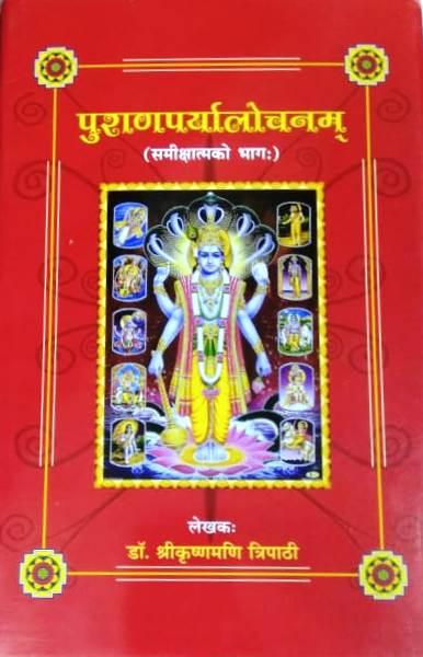 Purana-Paryalocanam (Samikshatamako Bhag) Sanskrit