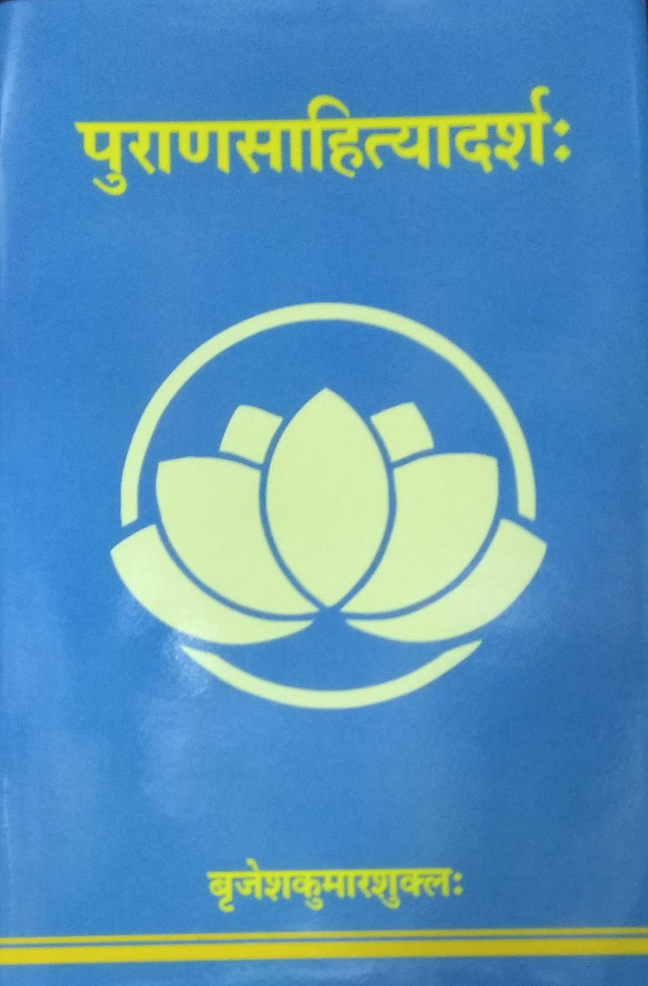 Puranshaityadarsh (Sanskrit) (2nd Edition)