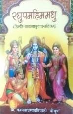 Raghupamahimmadhu (Hindi Kavyanuvadsahitam)