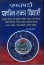 Rahsyamay Prachin Tantra Vidhyai (Yogini Sadhna, G…
