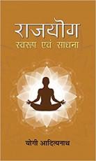 Rajyoga: Swaroop evam Sadhna (Hindi)