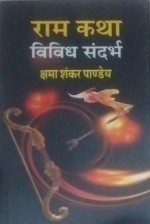 Ram Katha: Vividh sandarbh (Hindi)