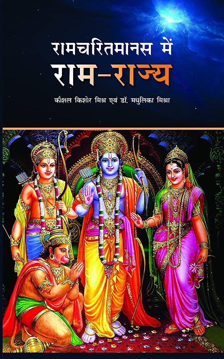 Ramcharitmanas Me Ram-Rajya (Hindi)