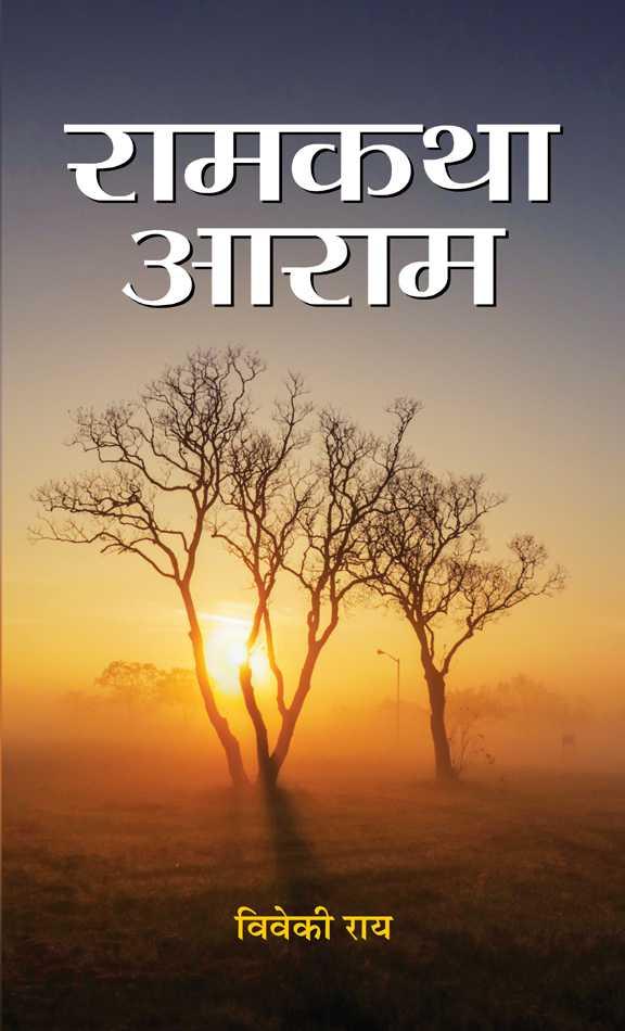 Ramkatha Aaram (Hindi)