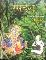 Rasdesh (Kelimaal Mimansa) (Indira Gandhi National…