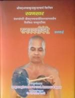Rayanasara of Acharya Kundakunda with Ratnatrayava…