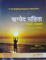 Rgveda Samhita: Yatharth Anuvad (Anavya tatha Arth…