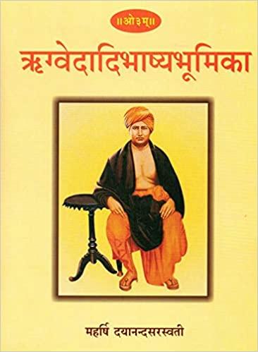 Rgvedadibhashyabhumika (Sanskrit Text with Hindi T…