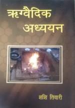 Rgvedic Adhyayan (Hindi)