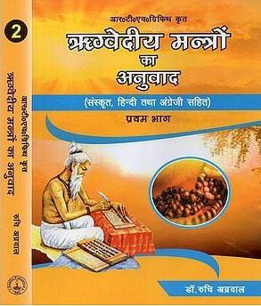 Rgvediya Mantro ka Anuvad (Sanskrit, Hindi tatha E…
