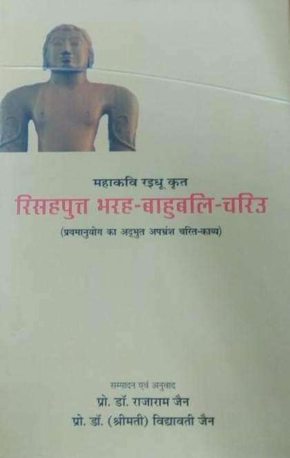 Risahputta Bharah-Bahubali-Chariu: Prathamanuyog k…