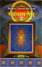 Rudrayamalam Uttaratantram(Siddhant , Sadhna, Rahs…