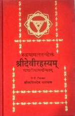 Rudryamaltantroktam Sri Devirahsayam (Bhasha Hindi…