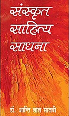 Sanskrit Sahitya Sadhana (Sanskrit & Hindi)