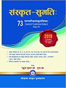 SANSKRIT SUMATI (73 Pramparik Sanskrit Vishya Pape…