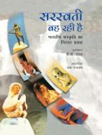 SARASVATI BAH RAHI HAI: Bharatiye Sanskriti ka Nir…