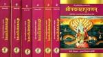 SRIPADMAMAHAPURANAM (Hindi Commentary with Sloka I…