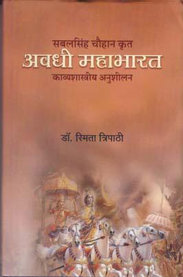 Sabalsingh Chauhan krit Awadhi Mahabharat:  Kavyas…