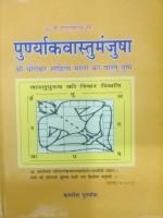 Sachit Punyarkvastumanjusha (Shri Yogeshwar Sahity…