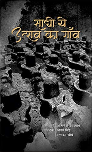 Sadho Ye Utsav Ka Gaon (Hindi)