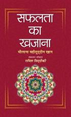 Safalta Ka Khazana (Hindi)