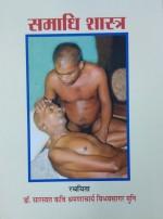 Samadhi Shastra (Hindi)