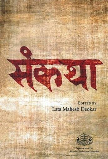Samkatha (Hardback)