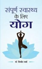 Sampoorna Sawasthya ke Liye Yoga (Hindi)