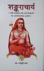 Sankaracharya (Unke Mayavad tatha anya Siddhanto k…