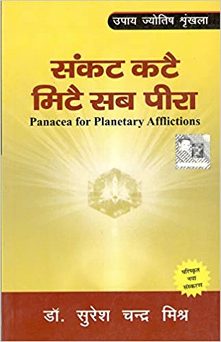 Sankat Kate Mite Sub Peera (Panacea for Planetary …