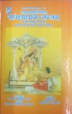 Sankhyan-Tantram (Sri Baglamukhi-Vidhanam)