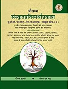 Sanskrit Pratispardha Prakash: UGC/NTA-NET/JRF (Sa…