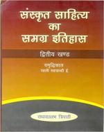 Sanskrit Sahitya ka Samagra Itihas (Hindi) (4 Vols…