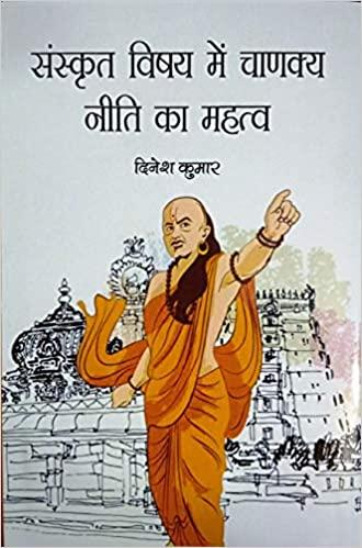 Sanskrit Vishey Me Chanakya Neeti Ka Mahatav (Hind…